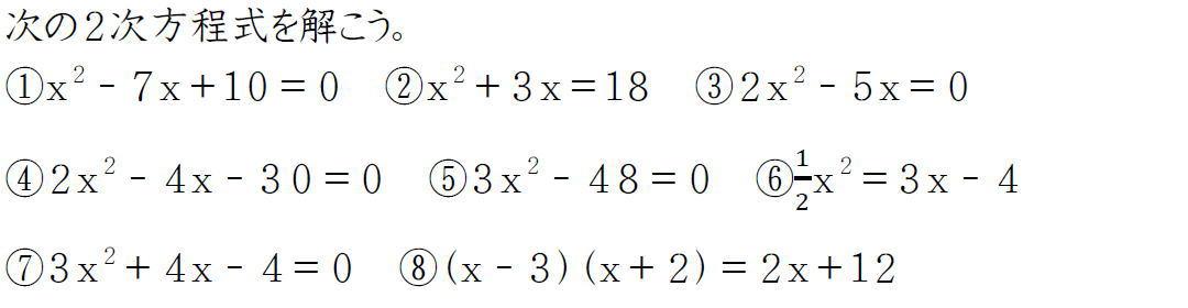二次方程式の解き方(因数分解)【高校数学Ⅰ】
