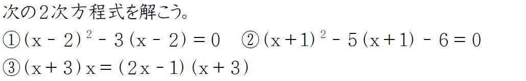 二次方程式の解き方(置き換え因数分解)【高校数学Ⅰ】