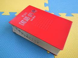 辞書、直方体