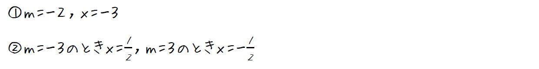二次方程式が重解を持つ条件とその値【高校数学Ⅰ】 (答え)
