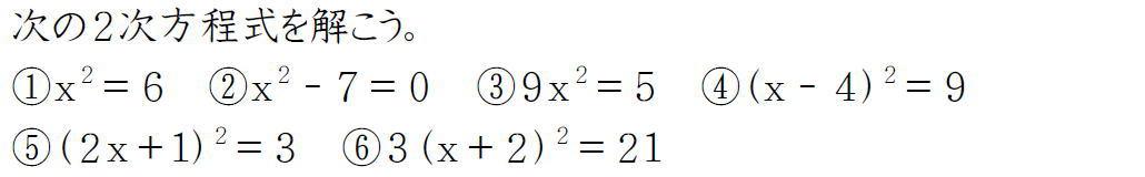 二次方程式の解き方(平方根)【高校数学Ⅰ】