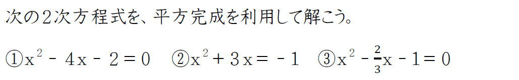 平方完成による二次方程式の解き方【高校数学Ⅰ】