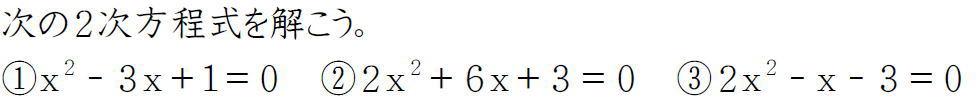 二次方程式の解の公式とは【高校数学Ⅰ】