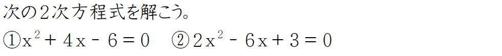 偶数バージョンの解の公式【高校数学Ⅰ】