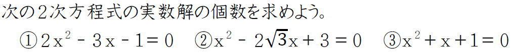 二次方程式の実数解の個数と判別式【高校数学Ⅰ】 (問題)