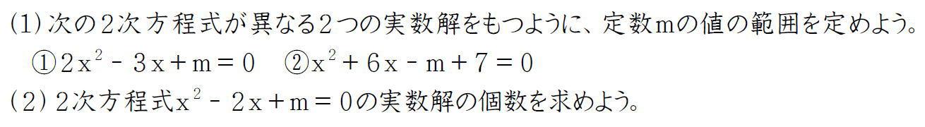 文字のある二次方程式の実数解の個数【高校数学Ⅰ】