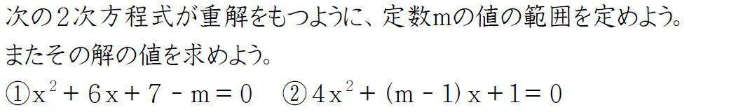 二次方程式が重解を持つ条件とその値【高校数学Ⅰ】