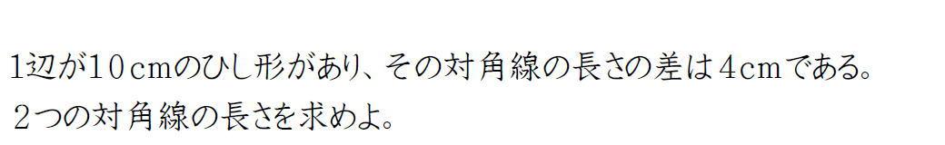 二次方程式の文章題の解き方【高校数学Ⅰ】
