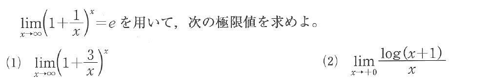 eに関する極限公式【高校数学Ⅲ】
