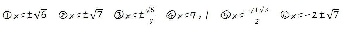 二次方程式の解き方(平方根)【高校数学Ⅰ】(答え)