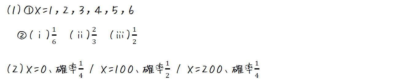 確率変数とは【高校数学B】 (答え)