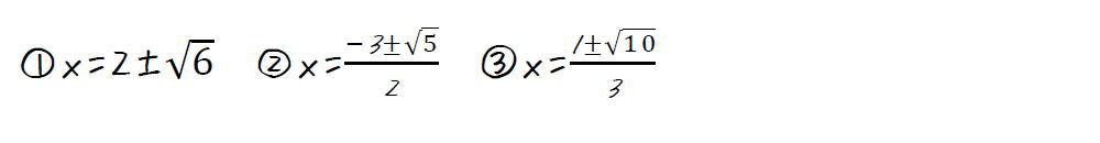 平方完成による二次方程式の解き方【高校数学Ⅰ】(答え)