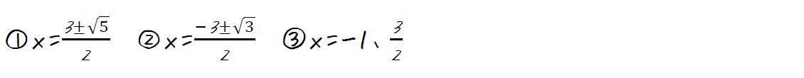 二次方程式の解の公式とは【高校数学Ⅰ】 (答え)