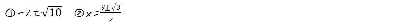 偶数バージョンの解の公式【高校数学Ⅰ】 (答え)
