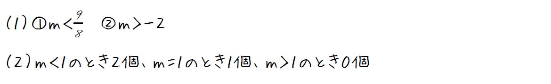 文字のある二次方程式の実数解の個数【高校数学Ⅰ】 (答え)