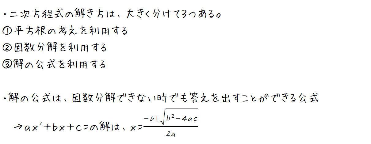 二次方程式の解の公式とは【高校数学Ⅰ】 (攻略ポイント)