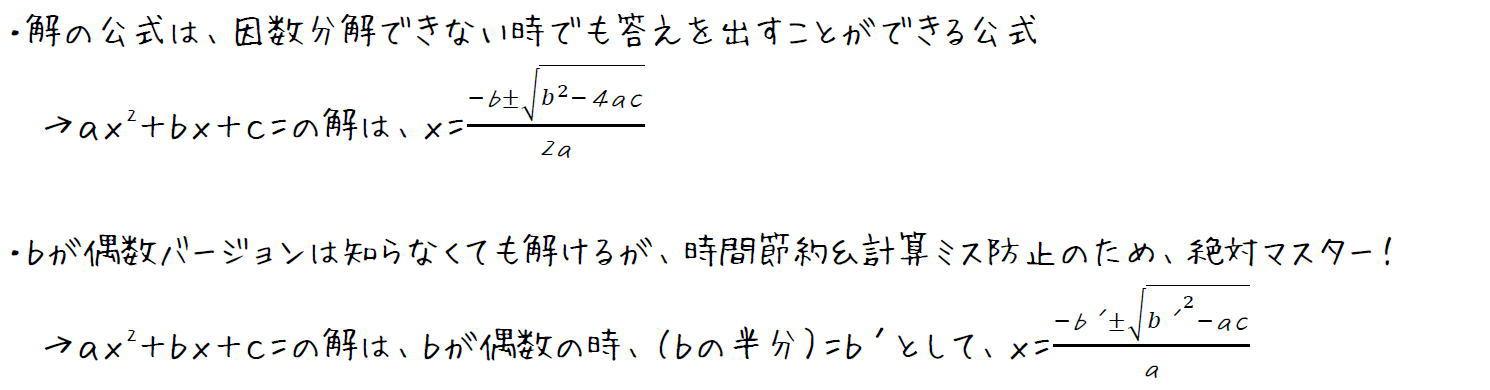 偶数バージョンの解の公式【高校数学Ⅰ】 (攻略ポイント)
