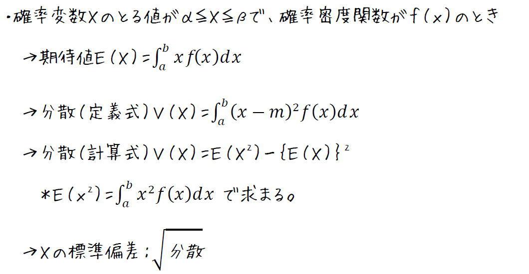 連続型確率変数の期待値と分散の求め方【高校数学B】 (攻略ポイント)