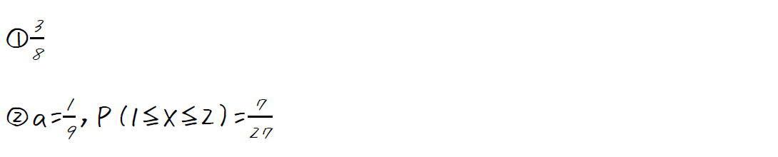 連続型確率変数と確率【高校数学B】 (答え)