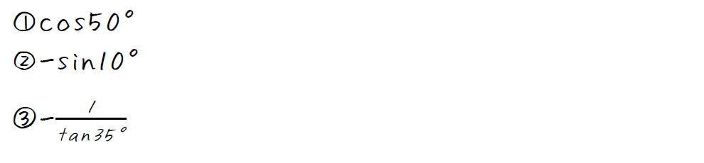三角比90°+θの公式【高校数学Ⅰ】 (答え)