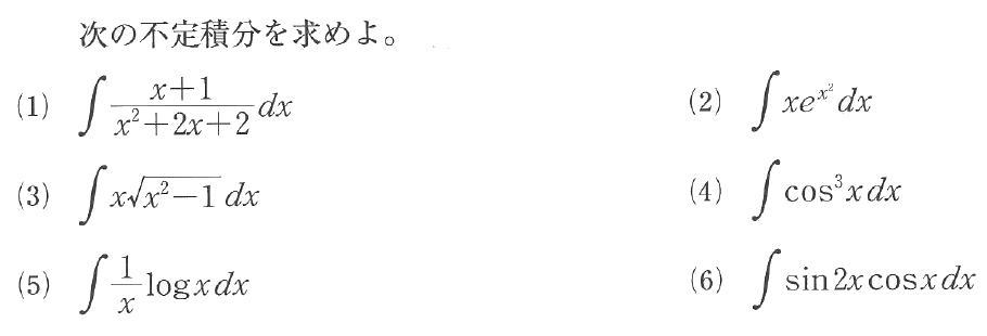 不定積分の計算練習【高校数学Ⅲ】