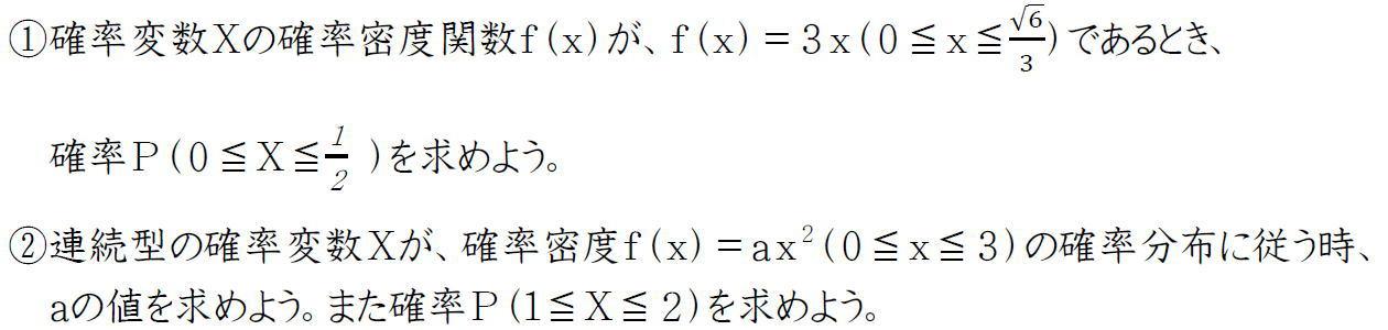 連続型確率変数と確率【高校数学B】 (問題)