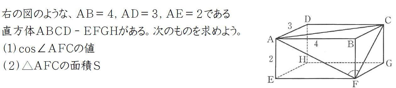 直方体と三角比【高校数学Ⅰ】 (問題)