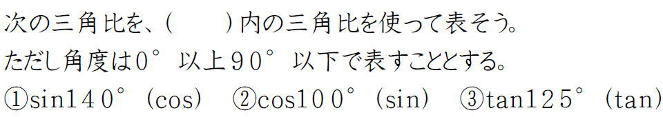 三角比90°+θの公式【高校数学Ⅰ】 (問題)