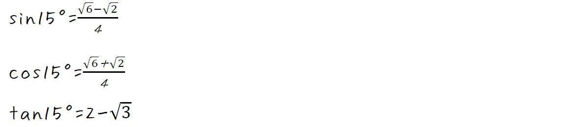 15°の三角比の求め方【高校数学Ⅰ】 (答え)