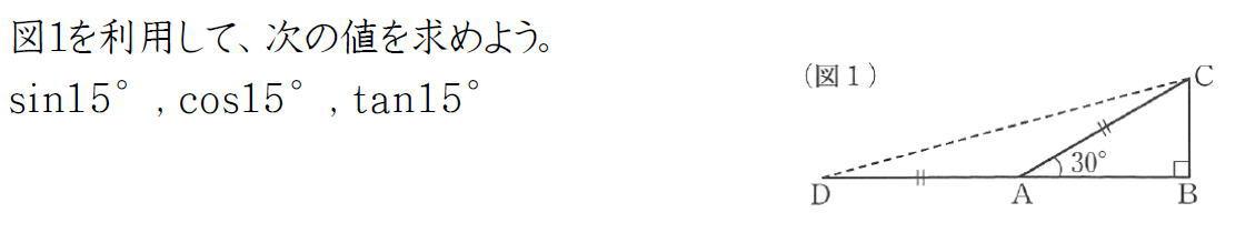 15°の三角比の求め方【高校数学Ⅰ】 (問題)