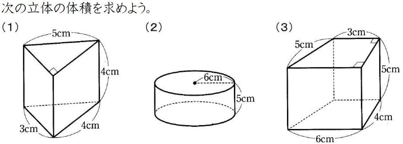 立体の体積の求め方と公式(柱体)【中学1年数学】 (問題)