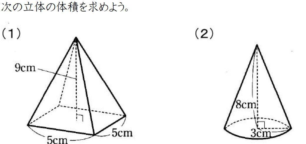 円錐や角錐の体積の求め方【中学1年数学】 (問題)