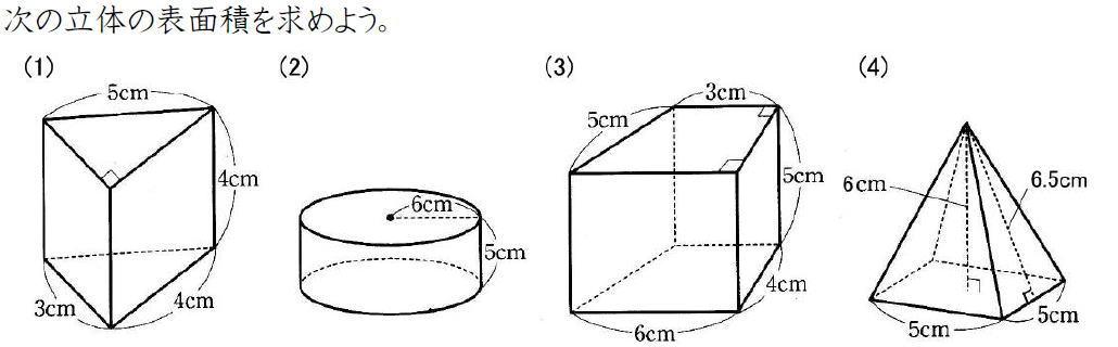 柱体や角錐の表面積の求め方【中学1年数学】 (問題)