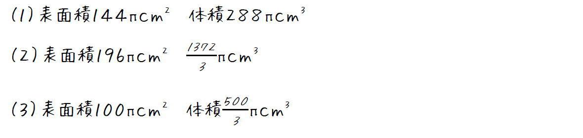 球の表面積や体積の公式と求め方【中学1年数学】 (答え)