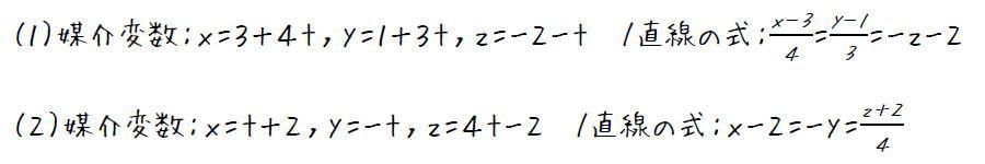 空間における直線の方程式【高校数B】 (回答)