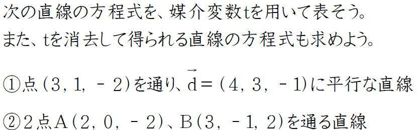 空間における直線の方程式【高校数B】 (問題)