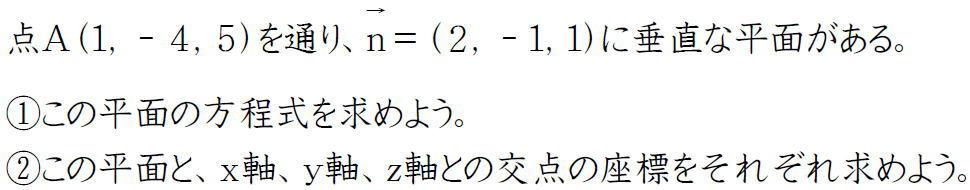 垂直がわかっている平面の方程式【高校数B】