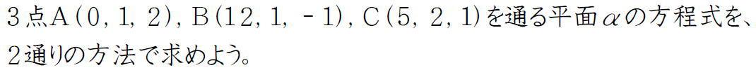 3点を通る平面の方程式【高校数学B】