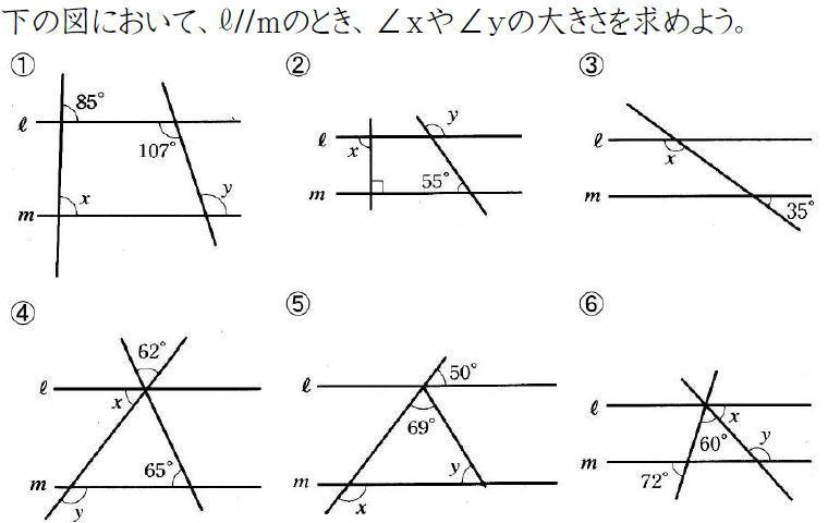 平行線の錯角と同位角【中学2年数学】