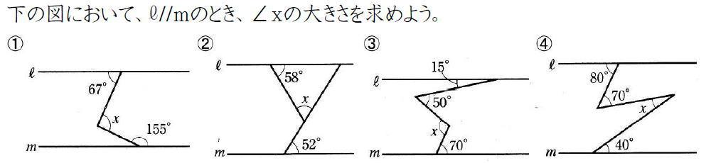平行線と補助線の問題【中学2年数学】