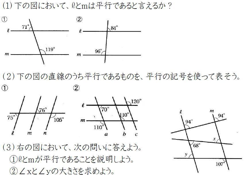 2直線が平行になるための条件【中学2年数学】