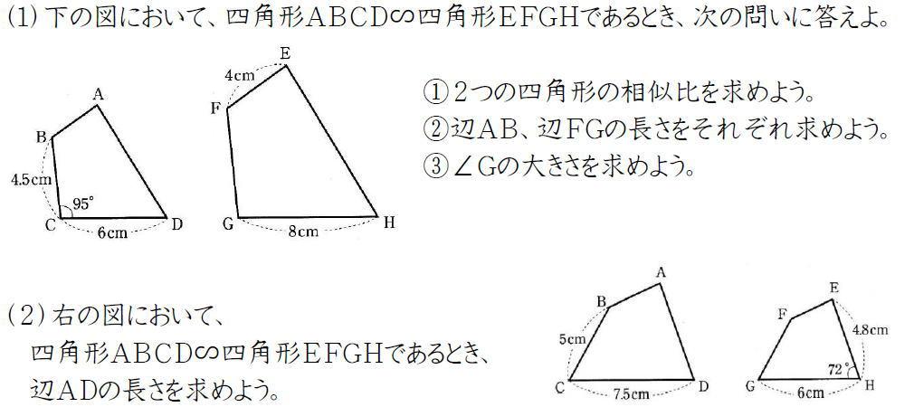 相似比と辺の比【中学3年数学】