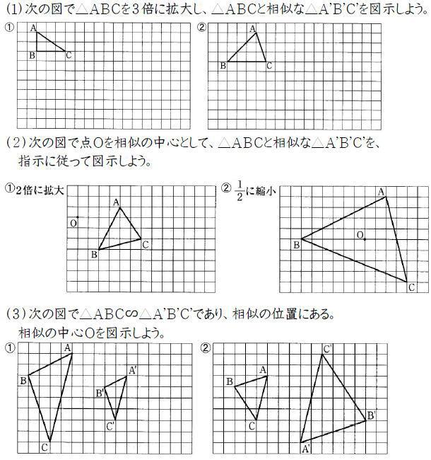 相似な図形や中心の作図【中3数学】