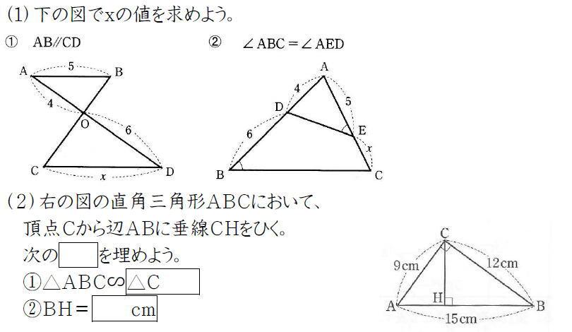 相似な三角形の辺の比【中3数学】