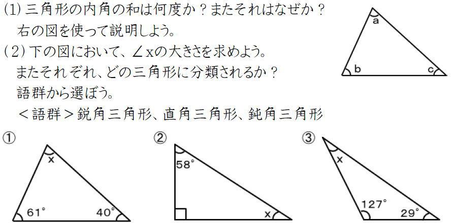 三角形の内角と分類【中2数学】
