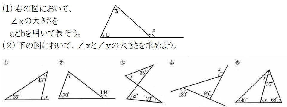 三角形の内角と外角【中2数学】