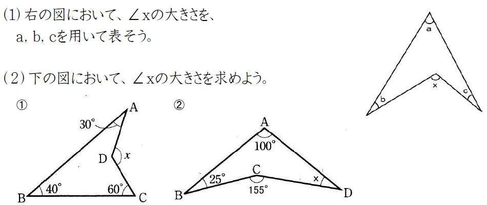 ブーメラン図形の角度【中2数学】