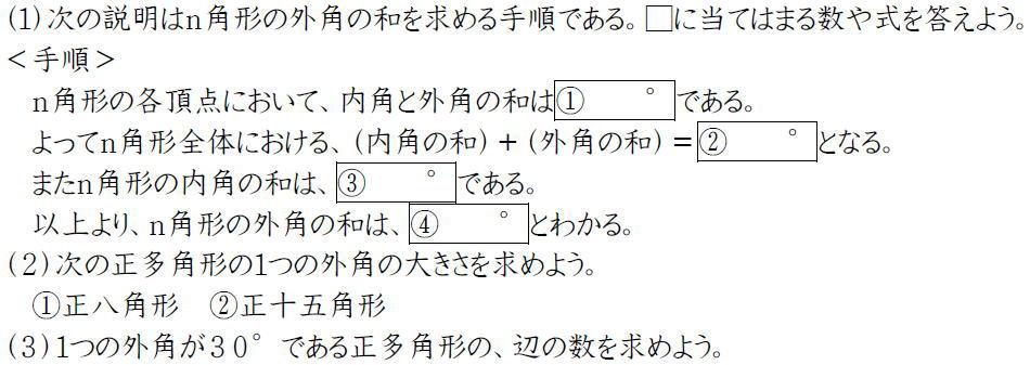 多角形の外角の和【中2数学】