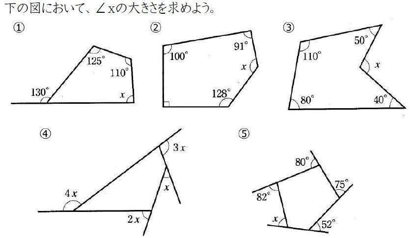 多角形の角度の問題【中2数学】