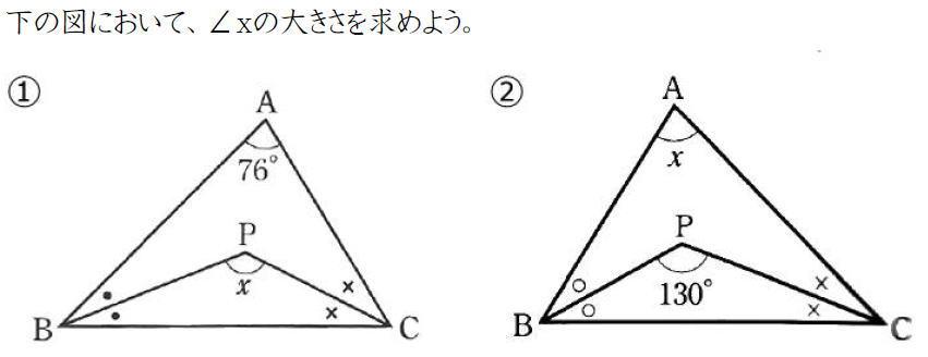 二等分線の角度の問題【中2数学】